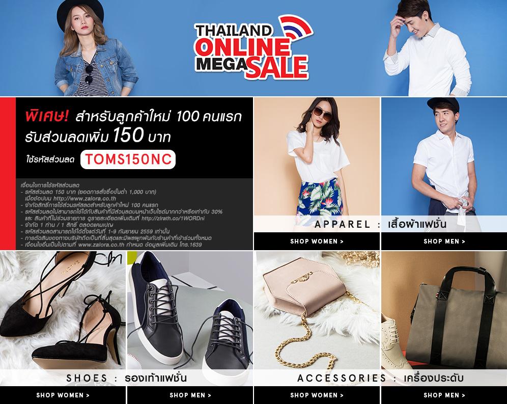 Thailand Mega Sale 2016
